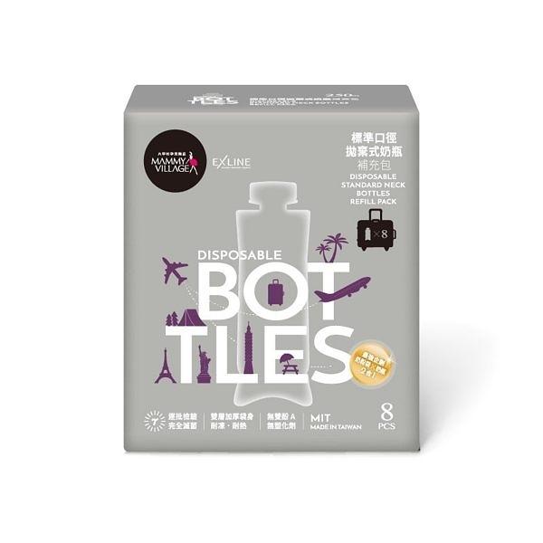六甲村 - 標準拋棄式奶瓶補充包 250ml (不含配件、奶嘴)