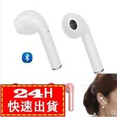 現貨五折 現貨-  藍牙耳機通用VIVO蘋果安卓OPPO小米入耳塞式運動男女無線i7s耳機