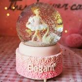送水晶球小女孩音樂盒雪花公主生日禮物圣誕八音盒跳舞芭蕾 科炫數位