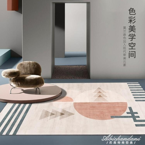 北歐地毯客廳臥室茶幾地墊家用免洗沙發床邊毯大面積滿鋪房間全鋪 黛尼時尚精品