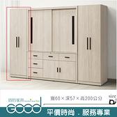 《固的家具GOOD》128-3-AJ 芮歐白象2x6.6尺單吊衣櫃【雙北市含搬運組裝】