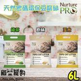 【殿堂寵物】NrturePRO天然密碼 環保豆腐砂 6L/貓砂