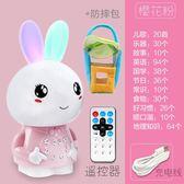 早教機兒童故事機0-1-3-6歲寶寶早教機充電音樂兔男孩女生益智玩具 限時八折 明天原價