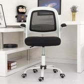 電腦椅子家用現代游戲辦公椅升降主播轉椅學生寫字椅弓形書桌椅子 LannaS YTL