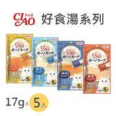PetLand寵物樂園《日本CIAO》好食湯系列 - 4種口味 17gx5入 / 貓零食