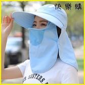 【快樂購】帽子女天防曬帽遮臉防紫外線戶外出游汽車太陽帽大沿沙灘帽