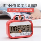 計時器鬧鐘兩用學生兒童學習自律廚房定時器磁吸秒表作業【淘夢屋】