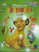 【書寶二手書T6/兒童文學_QJP】迪士尼動物明星大全集_格林.達
