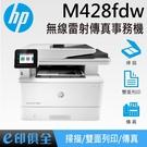 HP LaserJet Pro MFP M428fdw 無線雷射傳真事務機