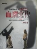 【書寶二手書T1/歷史_MIQ】血酬定律-中國歷史上的生存遊戲_吳思