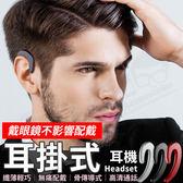【AC034】S-103 藍芽耳機 掛耳式  骨傳導耳掛式耳機 藍芽耳機 車用通話 藍牙耳機
