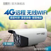 4G遠程攝像頭無線監控器高清套裝家用室外wifi網絡插手3.6mm igo