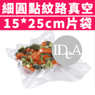 IDEA 真空包裝袋 真空機 封口機 封口袋 餐廳 食物 居家 廚房 袋子 食品包裝