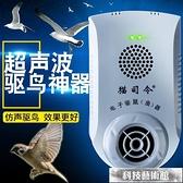 驅鳥器 工廠專用智慧驅鳥神器超聲波趕鳥驅嚇鳥器果園戶外神器驅鳥帶防鳥 交換禮物