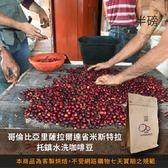 【咖啡綠商號】哥倫比亞里薩拉爾達省米斯特拉托鎮水洗咖啡豆(半磅)