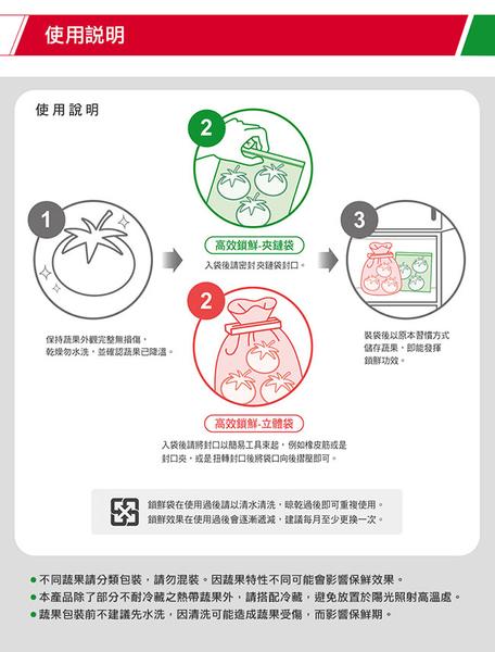 USii高效鎖鮮袋-立體袋 L US-USiiS1840L