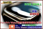 保貼總部~(智慧錶螢幕保護貼)對應:ASUS-ViVo Watch保護貼專用型(弧型OK)獨家銷售,昇級2枚入