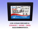 【全新-安規認證電池】HTC One SV C520E / SC T528D BM60100 原電製程