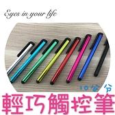 【超輕巧觸控筆】長10公分重量3克 多色觸控筆輕巧好攜帶敏感電容式觸控筆 細長筆型口袋領夾