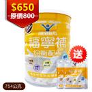 [送29g*2包]福寧補 均衡配方-香草口味 754g/罐 奶素可食 可管罐 吉泰藥廠