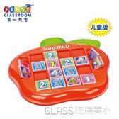 第一教室思維訓練數獨游戲棋 兒童益智四宮格 數字親子桌面玩具  琉璃美衣