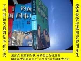 二手書博民逛書店罕見釣魚臺國事風雲3冊【A12----6層】Y16095 李健編