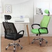 辦公椅 高背舒適網布轉椅電腦椅家用辦公椅子職員會議椅宿舍學生椅子頭枕XW