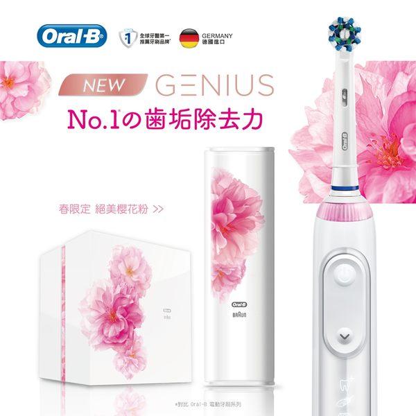 【贈軟毛刷頭EB17-2】【德國百靈Oral-B】Genius9000旗艦機種 3D智慧追蹤電動牙刷(櫻花粉限量禮盒)