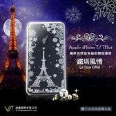 【04237】Apple iPhone7 / 7Plus 施華洛世奇水晶 奢華 彩鑽保護殼 - 鐵塔風情