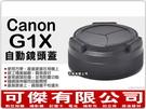 Canon G1X 專用 自動鏡頭蓋...