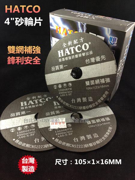 【台北益昌】台灣製造 HATCO 4 砂輪片 雙網補強 鋒利安全