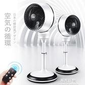 空氣循環扇電風扇落地扇家用立式靜音遙控定時日本渦輪對流扇 NMS陽光好物