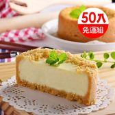 艾波索【無限乳酪4吋-50份】蘋果日報蛋糕評比雙冠軍