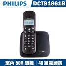 PHILIPS飛利浦 無線數位電話DCTG1861B