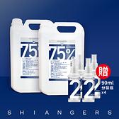 香爵 75% 酒精 食品級植物乙醇 4L桶裝*2贈分裝瓶*4