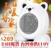 秋冬迷你桌面暖風機家用電暖氣辦公室暖腳宿舍取暖器小型電暖器現貨110V台灣電壓 電購3C