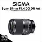 Sigma 35mm F1.4 DG DN Art E環 L環 公司貨【可刷卡】薪創數位