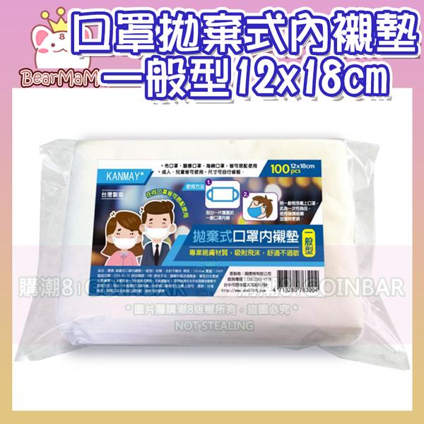 現貨!台灣 MIT製造 康棉 拋棄式口罩內襯墊一般型100片/包 12X18cm/片 (購潮8)