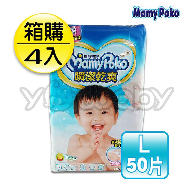 滿意寶寶瞬潔乾爽紙尿褲(菱格) L 50片x4包/箱購 - Mamy Poko黏貼型尿布