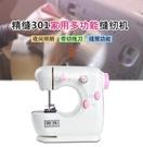 佳藝202臺式家用多功能手工吃厚迷妳小型手動臺式電動縫紉機·樂享生活館
