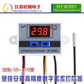 溫度控制器訂製XH-W3001數字溫控器高精度溫度開關微電腦數顯控制儀0.1度 可可鞋櫃 可可鞋櫃