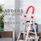 折疊梯 家用梯子加厚四五步梯折疊扶梯樓梯不銹鋼室內人字梯凳LB4618【Rose中大尺碼】