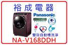 【裕成電器.分期0利率】Panasonic國際牌ECONAVI變頻NANOE洗脫烘15公斤滾筒洗衣機 NA-V168DDH 自動槽洗淨
