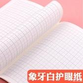 幼兒園語文作業本1-2年級田格本兒童漢語寫字數學標準小字本學生用品