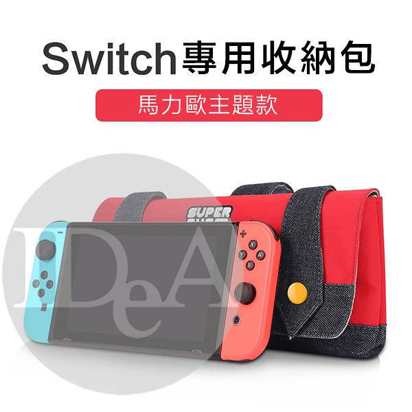 IDEA Switch 收納包 輕便  BUBM 主機包 配件 NS 任天堂 瑪利歐  SD 保護殼 邊充邊玩