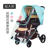 前開式嬰兒車推車防風防雨罩 加大款 推車雨罩 嬰兒車配件