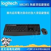 Logitech 羅技 MK345 無線鍵盤滑鼠組(繁體中文版)