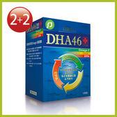 DHA46 深海魚油軟膠囊 2大盒+2小盒 送 健康雙麥飯4盒