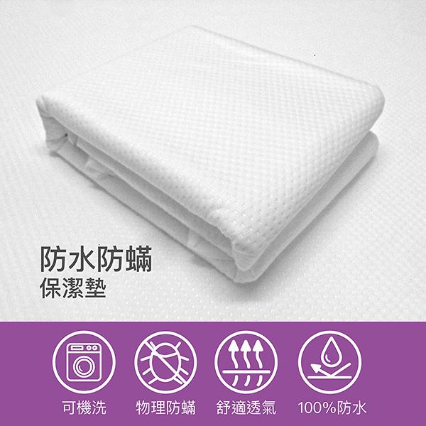 100%防水防蟎保潔墊o'rest 享適在輕薄3*6.2呎
