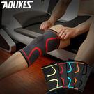 AOLIKES 運動防滑護膝 健身護具 (一雙入) SA7718  登山 籃球 跑步 網球 (購潮8)